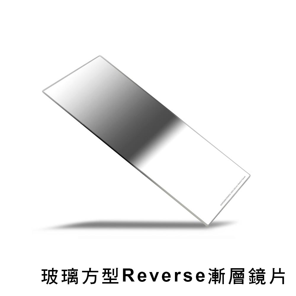 玻璃方型Reverse漸層鏡片.jpg
