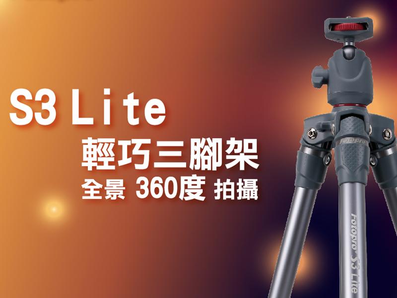 FOTOPRO S3 Lite 輕便三腳架 輕巧上市