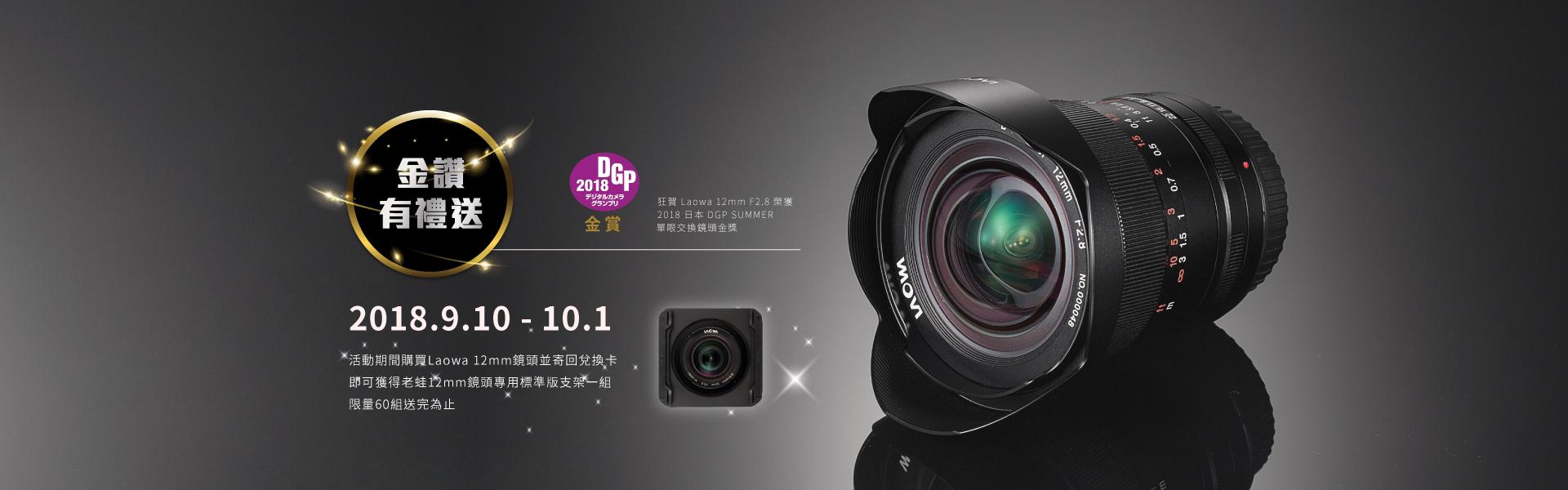 【金讚有禮送】~Laowa 12mm鏡頭送限量禮!