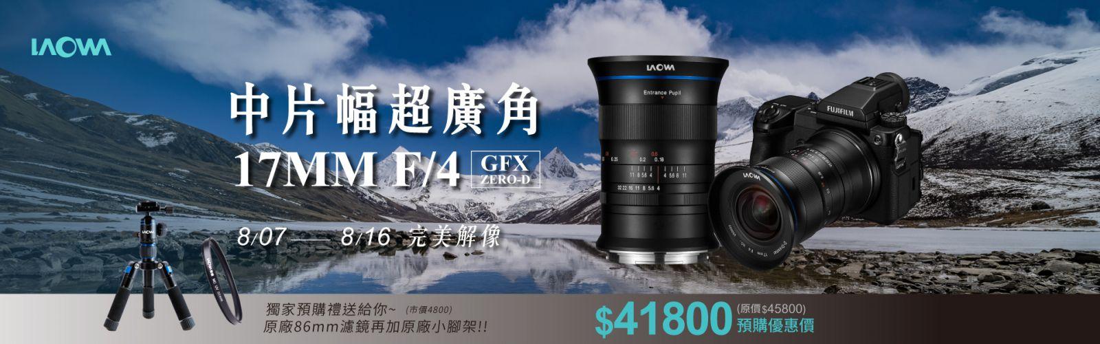 Laowa 17mm F4 超廣角鏡頭-現正預購