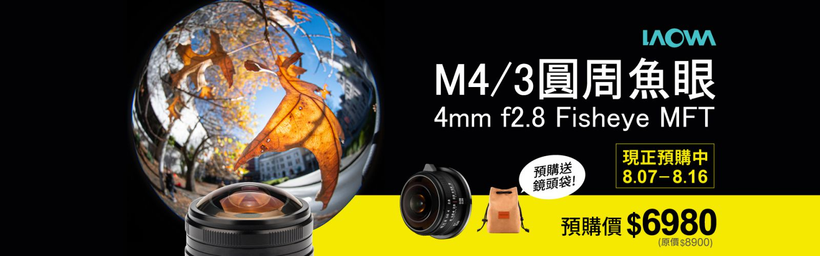 Laowa 4mm M4/3魚眼鏡頭-現正預購
