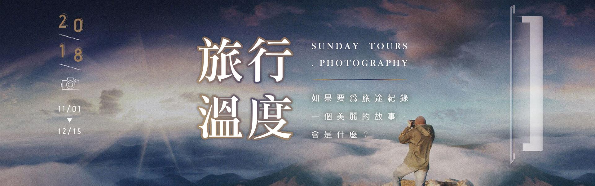 晴天第一屆「旅行的溫度」攝影展正式開跑囉!