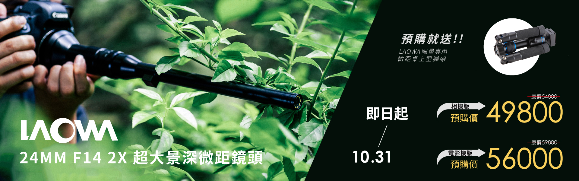 LAOWA  24mm F14 2X Macro Probe 超大景深微距鏡頭預購開跑~