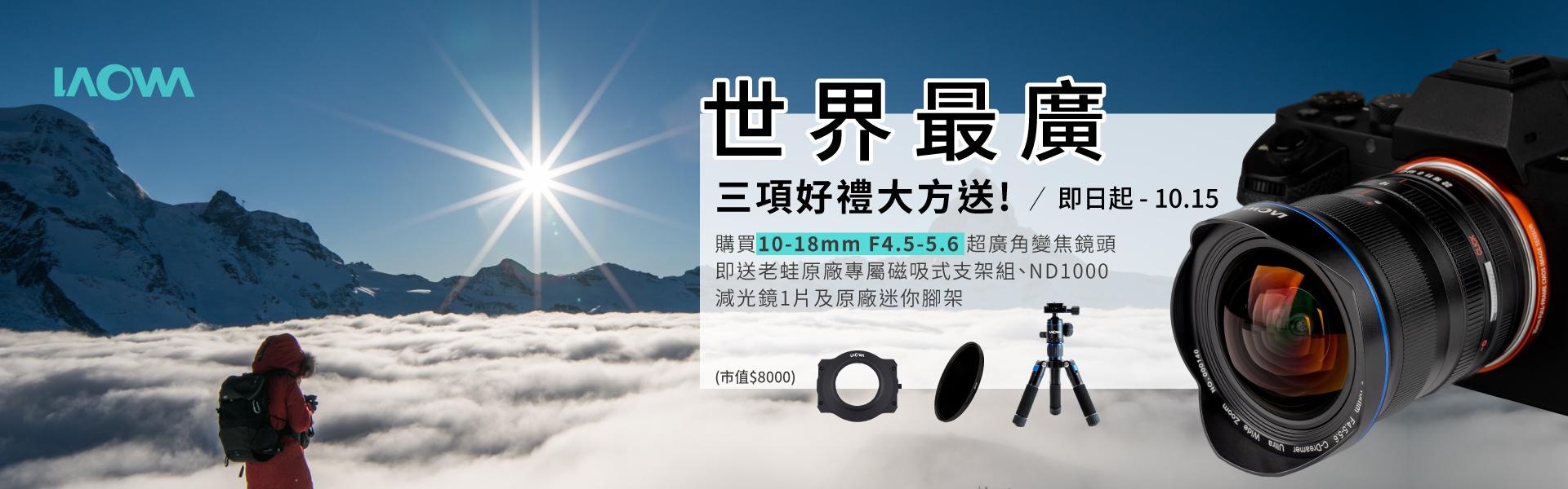 世界最廣【LAOWA 10-18mm】好康禮
